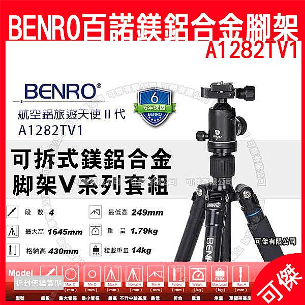 BENRO 百諾 A1282TV1 鎂鋁合金腳架 承重14kg 恆定阻尼 可當單腳架 可傑 限宅配寄送