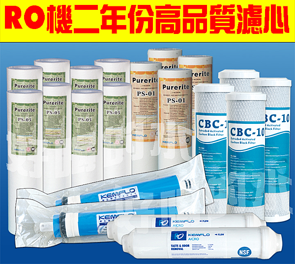 KEMFLO【好喝的水】二年份高品質RO濾心 20支/組 含50G RO膜