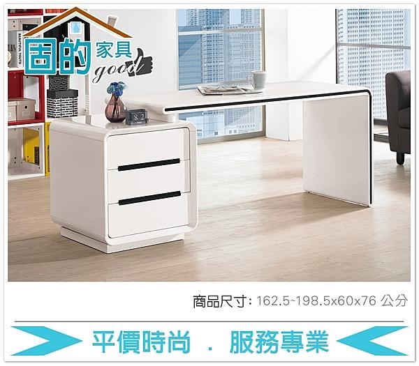 《固的家具GOOD》650-4-AJ 碧莎5.35~6.55尺伸縮書桌【雙北市含搬運組裝】