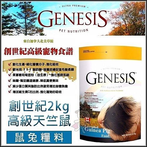 *KING WANG*【兩包組】加拿大《Genesis創世紀-天竺鼠食譜GN009》2KG 天竺鼠飼料主食