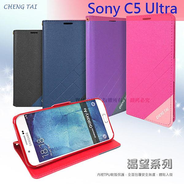 ●【福利品】Sony Xperia C5 Ultra E5553 渴望 系列 側掀皮套/磁吸保護套/皮套/可立式/保護套