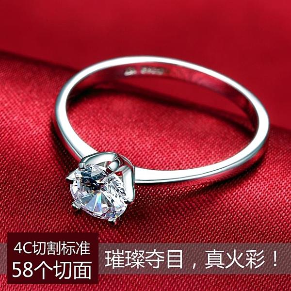 925純銀1克拉鑽戒仿真鑽石戒指女 情侶對戒男婚戒