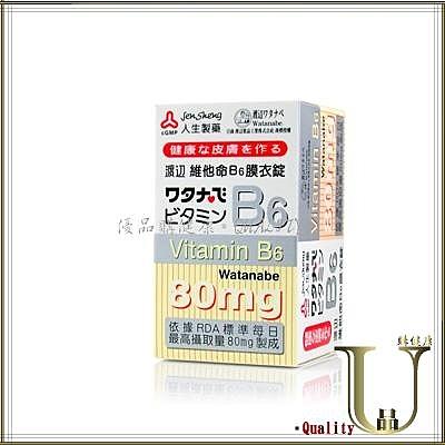 【優品購健康 UPgo】渡邊維他命B6膜衣錠 80錠
