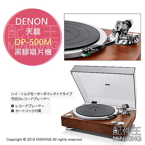日本代購 空運 DENON DP-500M 木紋 黑膠唱片機 類比唱盤 黑膠唱盤 黑膠播放器 MM唱頭