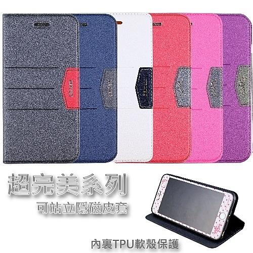 超完美系列 ASUS ZenFone 6 (A600CG) 可立式隱磁皮套