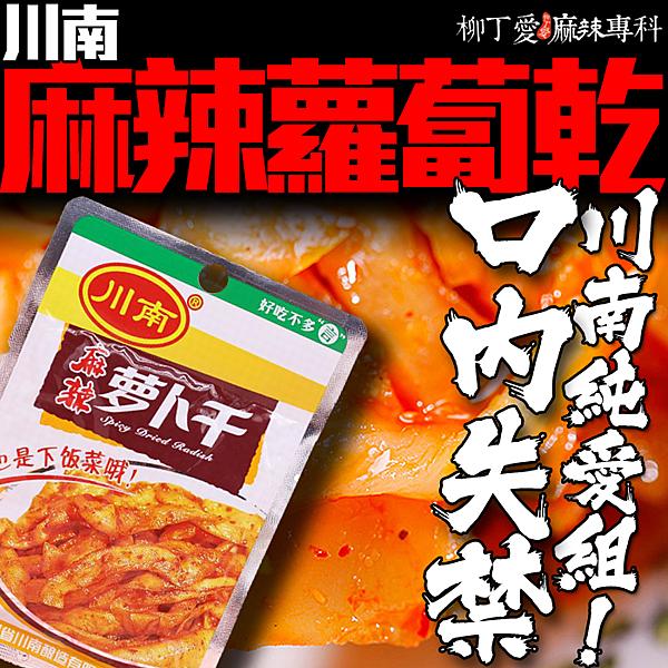 柳丁愛 川南 麻辣蘿蔔乾53g【A310】山椒藕 火鍋調理包 辣椒 紅薯粉