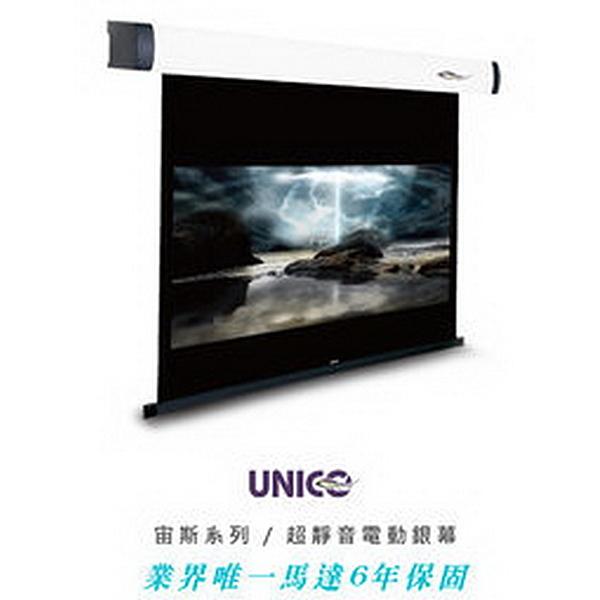 UNICO 攸尼可 BZ-80HD 80吋HD 16:9 宙斯系列席白電動銀幕(6年保固) 另售90 100 110 120HD