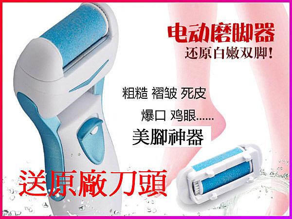 【Love Shop】韓國美腳神器 可水洗去腳皮機 電動去腳皮機 電動磨皮機  磨腳器/美腳器/去死皮去角質