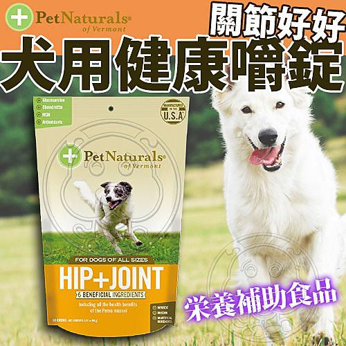 【 ZOO寵物樂園 】保健週活動)PetNaturals 美國寶天然健康犬-關節好好60粒