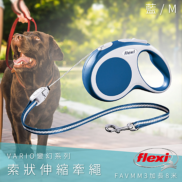 【寵物樂園】Flexi 索狀伸縮牽繩 藍M加長8米 FAVMM3 變幻系列 外出繩 寵物用品 寵物牽繩 德國製