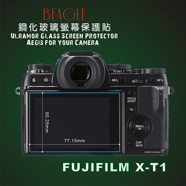 (BEAGLE)鋼化玻璃螢幕保護貼 FUJIFILM X-T1 專用-可觸控-抗指紋油汙-耐刮硬度9H-防爆-台灣製