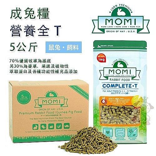 *WANG*【含運】美國摩米MOMI《營養全T-成兔飼料》5kg 70%牧草基底