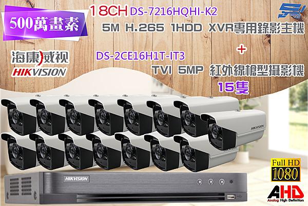 屏東監視器 海康 DS-7216HQHI-K1 1080P XVR H.265 專用主機 + TVI HD DS-2CE16H1T-IT3 5MP EXIR 紅外線槍型攝影機 *15