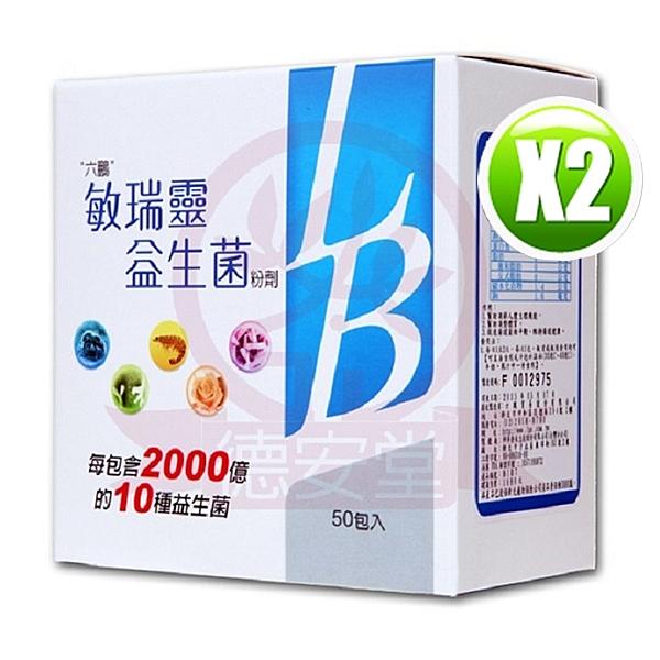 六鵬 敏瑞靈益生菌(50包/盒)x2