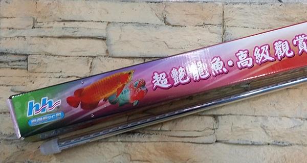 【西高地水族坊】台灣惠弘HH 龍魚增艷  LED水中燈7.7W (2尺)57cm