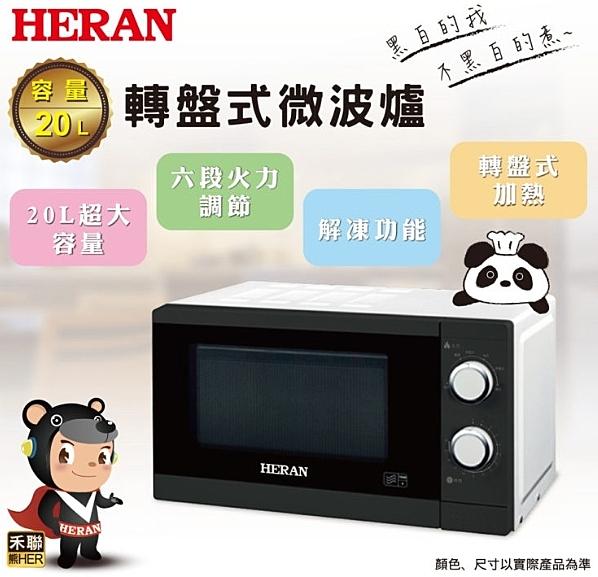 《長宏》HERAN禾聯20L轉盤式微波爐【20G5T-HMO 】可刷卡,免運費~