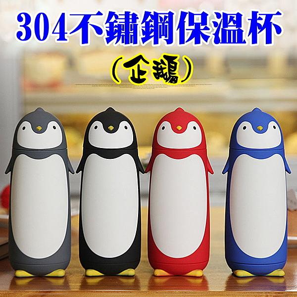 企鵝保溫杯 保溫瓶  304不鏽鋼保溫杯280ml-艾發現