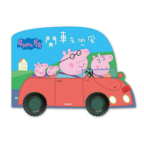 《 Peppa Pig 》粉紅豬小妹開車去兜風(車輪書)╭★ JOYBUS玩具百貨