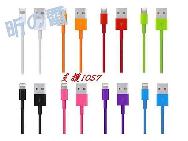 [富廉網] iphone5s彩色圓線 彩色 蘋果5代傳輸線/數據線 5c ipad4/5 mini/2數據線 盒裝