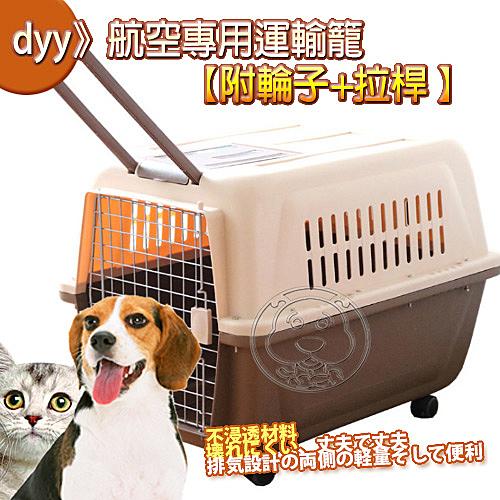【??培菓寵物48H出貨??】dyy》航空專用運輸籠【附輪子+拉桿 】4號 81*56*60cm (蝦)