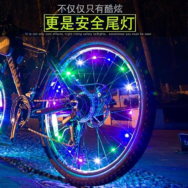 自行車燈夜騎風火輪輪胎七彩腳踏車尾燈車輪騎行裝備【步行者戶外生活館】