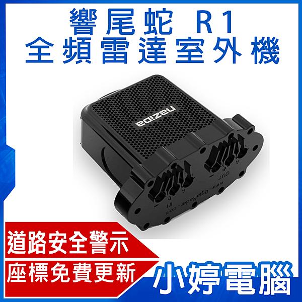 【免運+3期零利率】全新 響尾蛇 R1 全頻雷達室外機 流動式測速提醒 道路安全警示