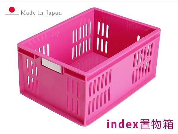 日本製 index彩色帶孔置物箱 收納盒 雜物收納 桌面收納 保養品收納【SV3514】BO雜貨