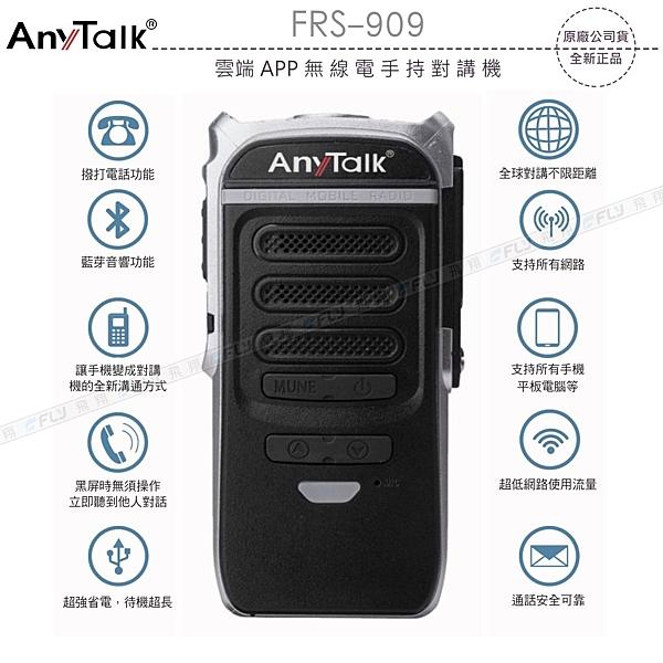 《飛翔3C》AnyTalk FRS-909 雲端 APP 無線電手持對講機〔公司貨〕藍牙 餐飲勤務 出遊跟車