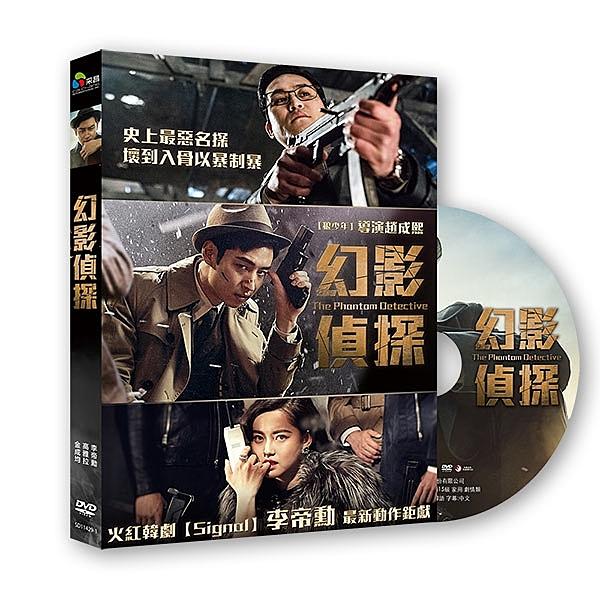 【停看聽音響唱片】【DVD】幻影偵探