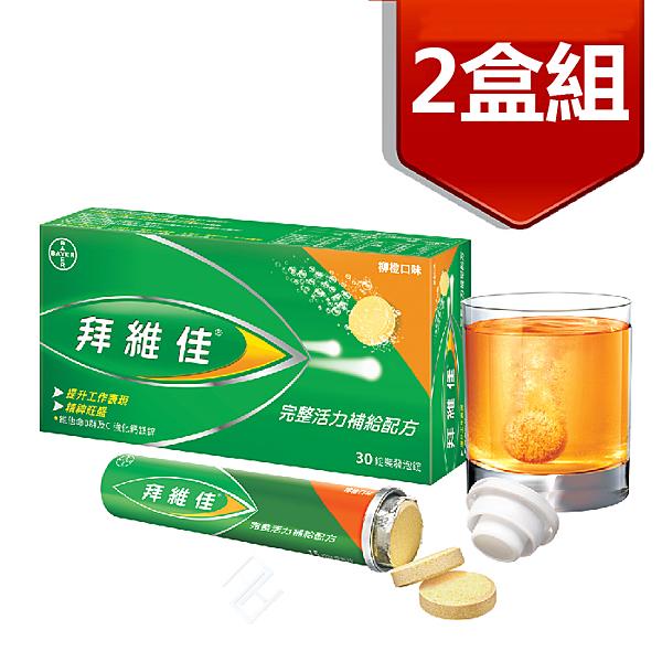 [原廠公司貨]拜維佳水溶性維他命發泡錠B群+C(柳橙口味)30錠/盒 兩盒 EXP:2022.6