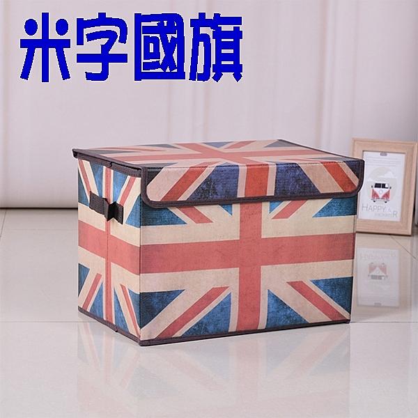 BO雜貨【YV6537】英倫風復古折疊 雜物衣物收納箱整理箱  玩具收納 收納袋 收納櫃 收納盒 雜物箱