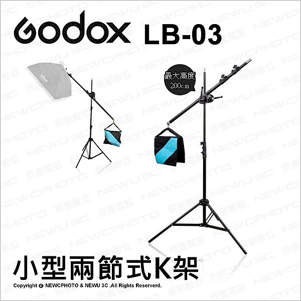 GODOX 神牛 LB-03 LB03 小型兩節式K架 棚燈橫桿架 頂燈橫桿支架 頂燈懸臂支架 【可刷卡】薪創
