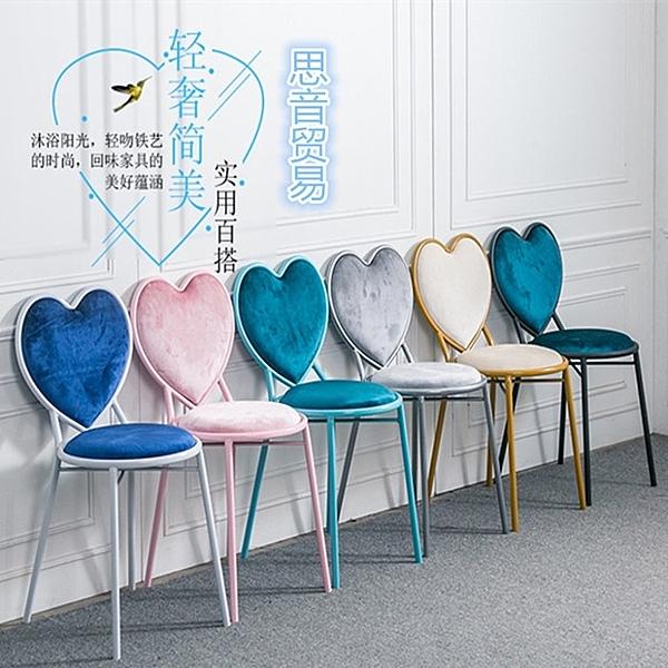 北歐鐵藝心形粉色少女心梳妝網紅甜品奶茶店吧台 台椅子思音創意新品
