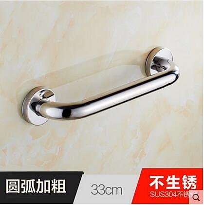 不銹鋼老人安全扶手浴缸衛生間馬桶防滑   33cm