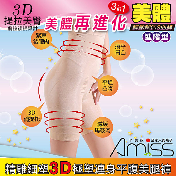 Amiss【A113-5】3D超激力★亮光彈性★美臀褲420丹(3款)