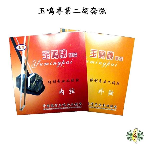 二胡弦 [網音樂城] 玉鳴 專業 南胡弦 二胡 琴弦 套弦 Erhu String (三套6條)