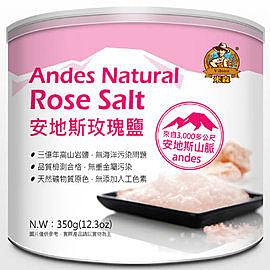 米森  安地斯玫瑰鹽 350g    12罐