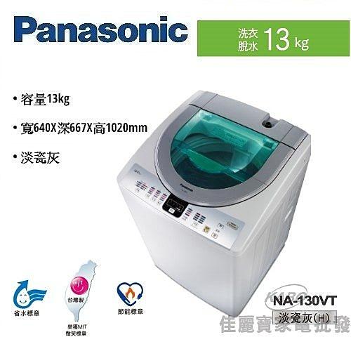 【佳麗寶】-留言享加碼折扣(Panasonic國際牌)單槽大海龍洗衣機-13kg【NA-130VT】