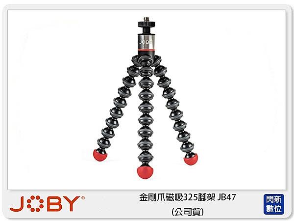 【免運費】JOBY 金剛爪磁吸325腳架 JB47 (公司貨)