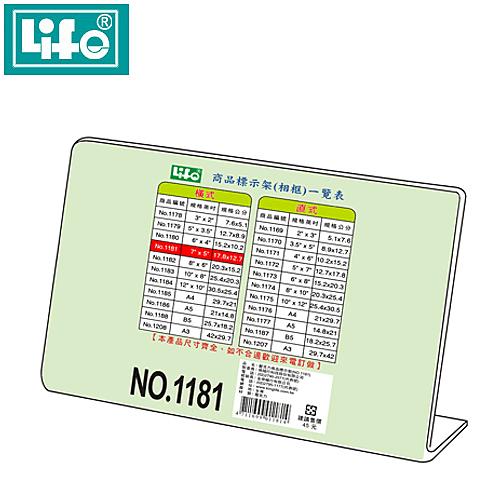 【西瓜籽】(量販5入)徠福 LIFE 橫式壓克力商品標示架- 7 X5 (17.8X12.7cm) NO.1181  (展示架/目錄架)