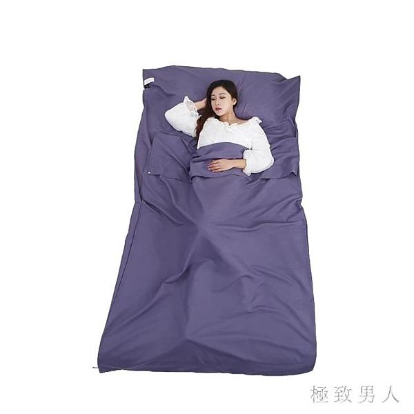 睡袋 旅行隔臟成人室內超輕便攜床單賓館酒店戶外旅游 df1445【極致男人】