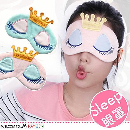 超萌公主風睡美人皇冠遮光睡眠眼罩