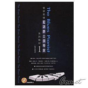 樂譜/鋼琴譜 ►藍調爵士鋼琴家系列教材-1(附贈教材CD)