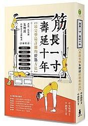 筋長一吋 壽延十年:香港名醫朱祥拉筋復位法
