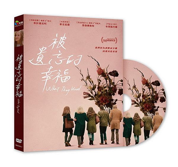 【停看聽音響唱片】【DVD】被遺忘的幸福