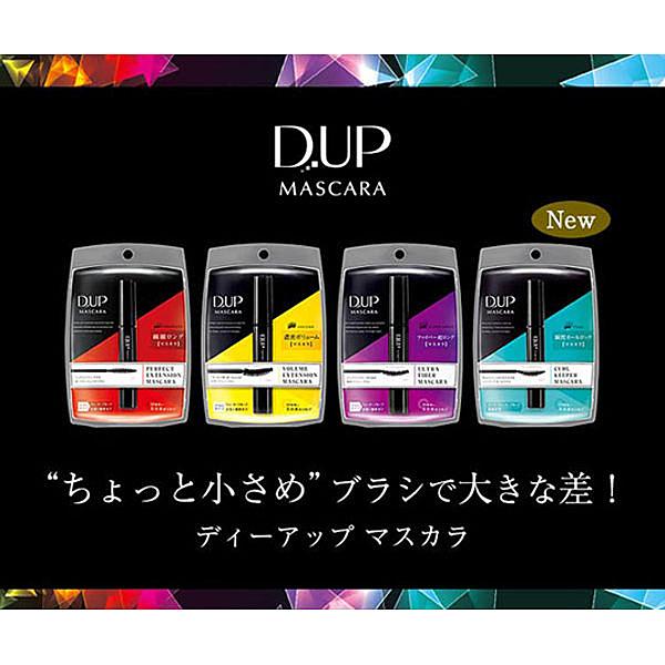 ●魅力十足● 日本D UP 睫毛膏(1支入)根根分明/持久捲翹/超激長/超持久 多款可選