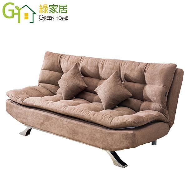 【綠家居】米洛爾 時尚絲絨布多段式機能沙發/沙發床(多段式變化設計)