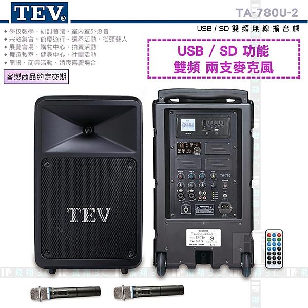《飛翔3C》TEV TA-780U-2 USB/SD 雙頻無線擴音機〔280W 移動式無線 教學表演活動展覽〕