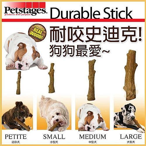 *WANG*【美國史迪克Petstages】Durable Stick 耐咬史迪克‧P迷你犬【216】