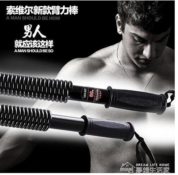 臂力器40/30/20kg50/60公斤男胸肌健身器材鍛煉握力棒家用臂力棒